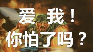 【中国最烂游戏】囧的呼唤196期