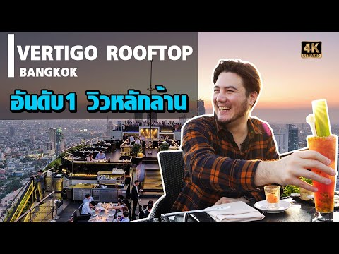 Vertigo Rooftop อันดับ1 ของกรุงเทพ!! All you can eat วิวหลักล้าน ราคาดี คุ้มสุด!!! [กินให้ยับ Ep.4]