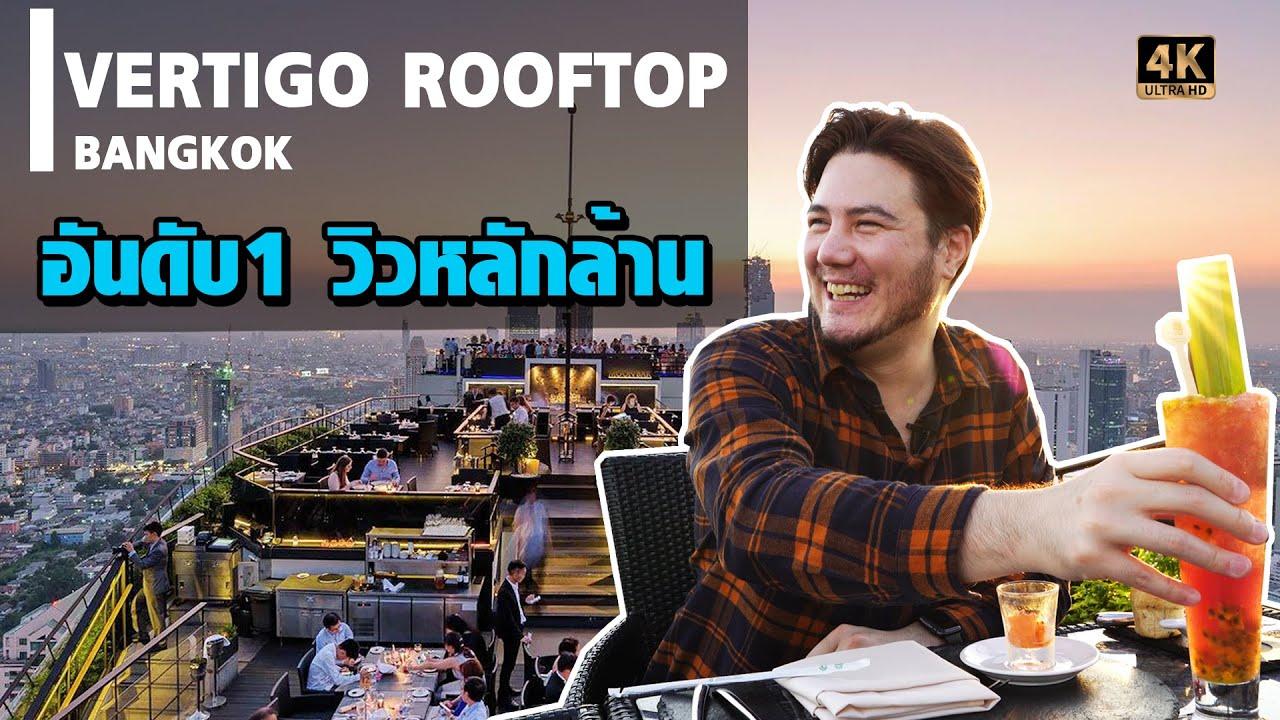 Vertigo Rooftop อันดับ1 All you can eat วิวหลักล้าน [กินให้ยับ Ep.4]