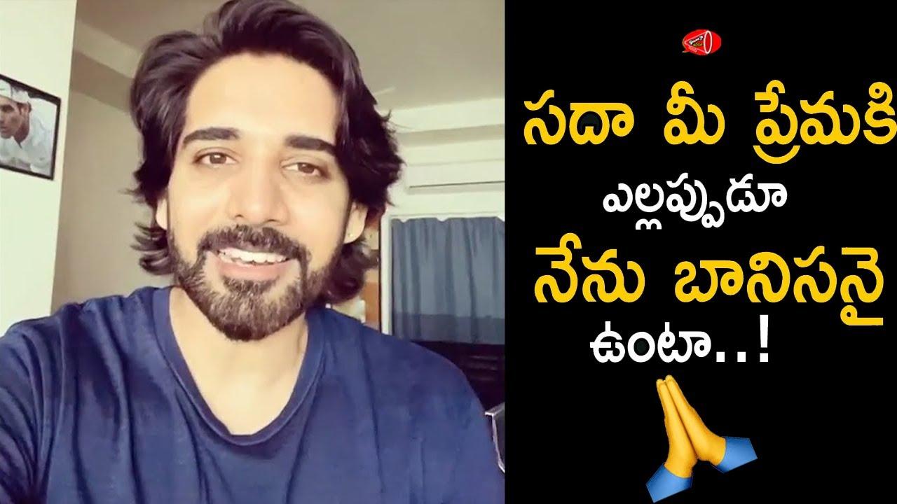 Sushanth Akkineni Says Thanks To His Fans | Sushanth Latest Video || Gossip Adda