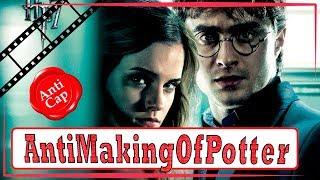 Как снимали Гарри Поттера (Часть 1) / Making of Harry Potter (Part 1)