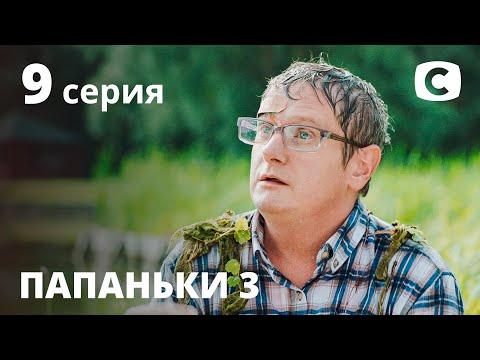 Сериал Папаньки 3 сезон 9 серия | ПРЕМЬЕРА | КОМЕДИЯ 2021 | Новинки кино 2021