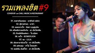- 3Hour - รวมเพลงฮิต เพราะๆ ชุด 9 Cover By เอย Chill Music & Restaurant ฟังอย่างต่อเนื่อง