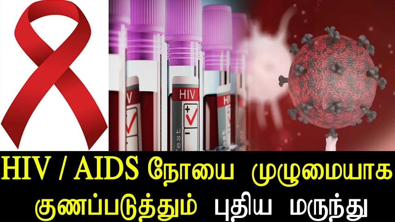 News Hope - Cure For HIV - HIV/AIDS நோயை முழுமையாக குணப்படுத்தும் புதிய  மருந்து - Tamil News Live
