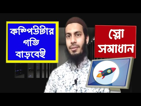কম্পিউটারের গতি বাড়ান। How to Speed Up Your Windows 10 Performance in Bangla।