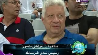 بالفيديو.. مرتضى منصور عن إسماعيل يوسف: «هو لو فاشل أنا هقعده؟»