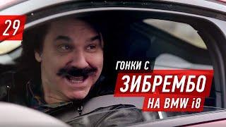 Павло Зібров на BMW i8 - обзор и интервью с Андреем Онистратом | Бегущий Банкир Украина - Україна