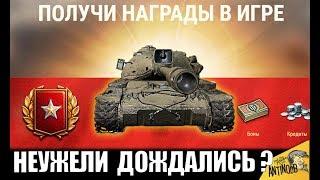 ВЕТЕРАНЫ WoT ДОЖДАЛИСЬ! ГЛАВНАЯ НАГРАДА ОТ WG в World of Tanks!