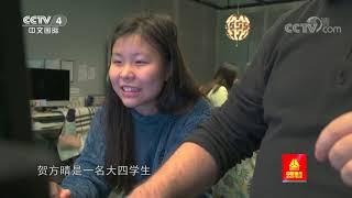 [远方的家]长江行(97) 上海纽约大学:全球视野 文化多元| CCTV中文国际