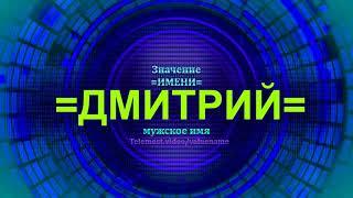 видео Имя Дмитрий: Значение имени Дмитрий
