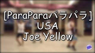 [YGG SPOT][パラパラ踊ってみた] USA / Joe Yellow