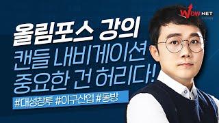 김진욱 | 올림포스강의…