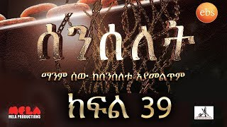 Senselet Drama - Part 39 (Ethiopian Drama)