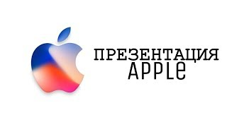 Что показали на презентации Apple?