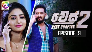 "WES NEXT CHAPTER Episode 09 || "" වෙස්  Next Chapter""
