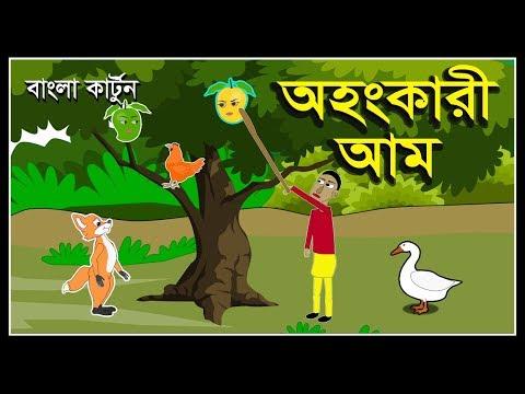 অহংকারী আম | OHONGKARI AAM | BANGLA CARTOON 2019 | MORAL STORIES | BENGALI ANIMATION CARTOON