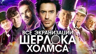 IKOTIKA - Шерлок-марафон (микро-обзор фильмов\сериалов)