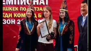 Спорт. Бишкекская футбольная лига. Награждение 3.06.18