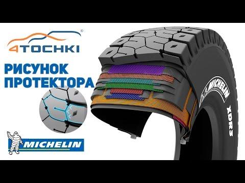 Michelin XDR3 революционный рисунок протектора на 4 точки