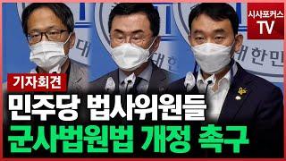 """민주당 법사위원들 """"8월 내 군사법원법 개정안…"""