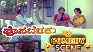 Hosa Belaku - ಹೊಸ ಬೆಳಕು Movie Comedy Video part-2 | Dr Rajkumar | Punith Raj Kumar | TVNXT Kannada