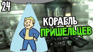 Fallout 3 Прохождение На Русском 24 КОРАБЛЬ ПРИШЕЛЬЦЕВ