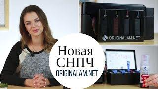Новая бесконтактная СНПЧ от ORIGINALAM.NET (БСНПЧ)
