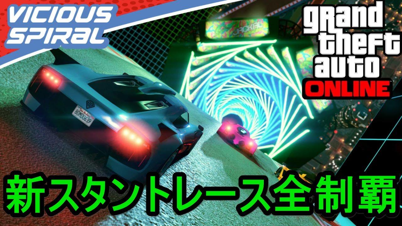 GTA5 新スタントレース全制覇!後半