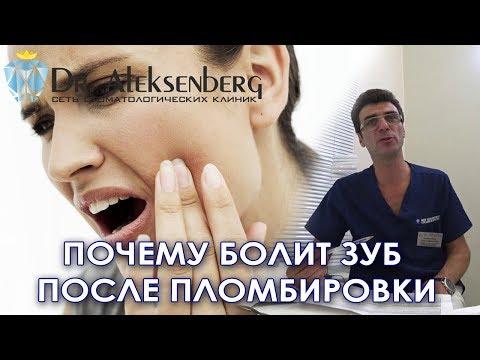 Болит ли зуб после удаления нерва и пломбировки каналов