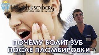 Почему болит зуб после пломбировки канала(, 2018-08-19T16:26:19.000Z)