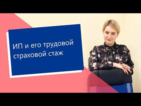 ИП и его трудовой страховой стаж (ИП/РФ)