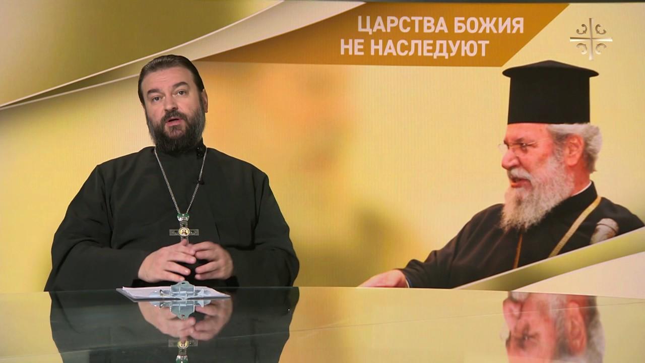 Епископ андрей тарасов содомит гомосексуалист