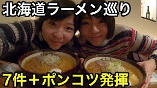 大食い 初 北海道 北海道ラーメン巡りの旅 双子