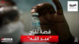 """قصة تسمية اللقاح الكوبي بـ""""عبدالله"""""""