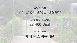 전원주택 메쉬 휀스 자동대문 울타리 자동문 안성 자동문…