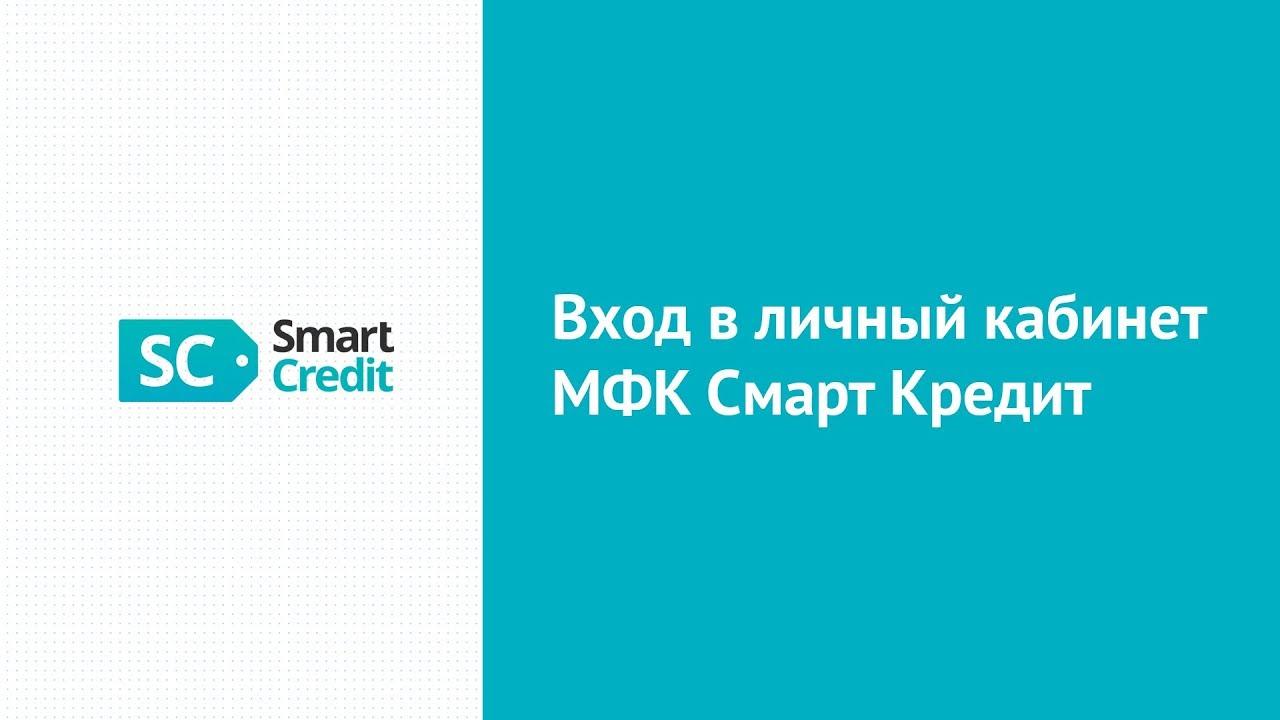 ооо мфо смарт кредит юридический адрес займ денег онлайн на карту срочно rsb24.ru