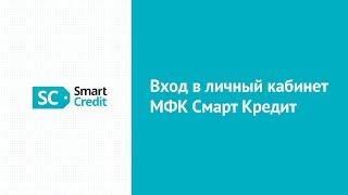 видео СмартКредит, займы от SmartCredit без справки о доходах, онлайн заявка на микрозайм на на карту в МФО  СмартКредит