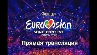 Финал Евровидения 2018 — прямая трансляция. Анонс