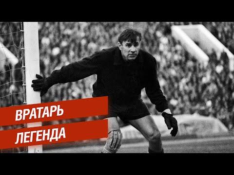 Лев Яшин. История непробиваемого вратаря