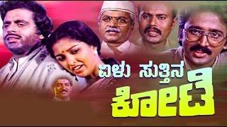 Elu Sutthina Kote 1988 | Feat. Ambarish, Gowthami | Full Kannada Movie