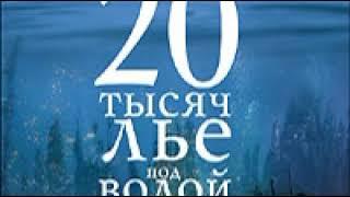 Жюль Верн 20 тысяч лье под водой Аудиокнига