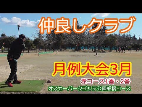 仲良しクラブ月例大会Vol5【オスカーパークゴルフ公園船橋コース赤コース1番・2番】