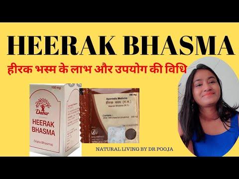 HEERAK BHASMA BENEFITS   Heerak Bhasma Ke Fayde In Hindi #NaturalLivingDrx