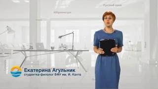 Видеопроект 'Лаборатория русского языка'. Выпуск: 'Зачем нам сокращения?'