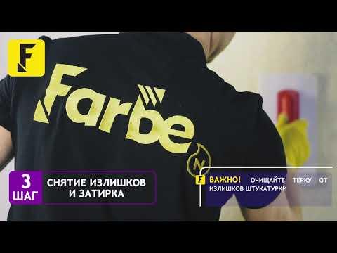 """Видеоинструкция - нанесение декоративной штукатурки Farbe """"Барашек"""""""