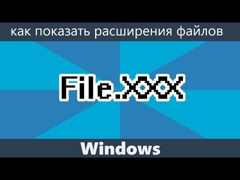 Как сделать видимым расширение файла