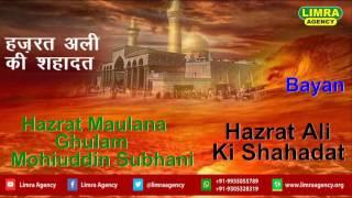 hazrat maulana ghulam mohiuddin subhani mauzu hazrat ali ki shahadat hd india