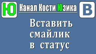 Как вставить смайлик в статус ВКонтакте