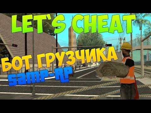 Let`s cheat (GTA SAMP) #214 - НОВЫЙ БОТ ГРУЗЧИКА Samp-RP