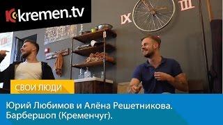 "Программа ""Свои люди"" Барбершоп (Кременчуг)"